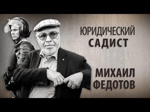 Юридический садист Михаил Федотов