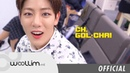 "골든차일드(Golden Child) ""CH.GOL-CHA!"" Ep.17"
