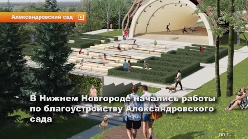 В Нижнем Новгороде с февраля начнется благоустройство Александровского сада