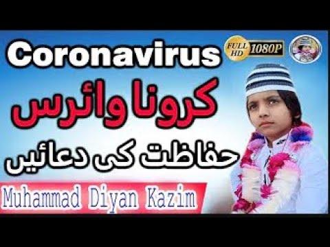 Chota Peer Diyan Kazim یا اللہ اس پیارے بچّے کی دعا قبول فرما ا 160