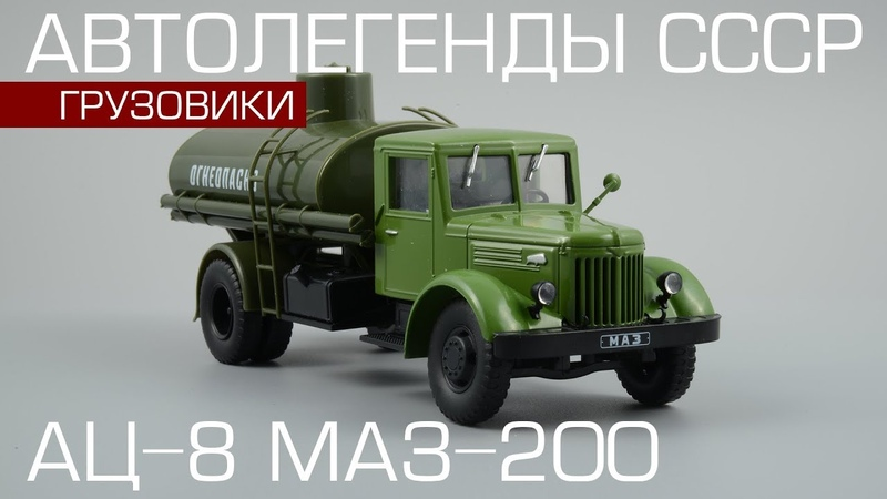 АЦ-8-200 (МАЗ-200) | Автолегенды СССР Грузовики №22 | Обзор масштабной модели 1:43