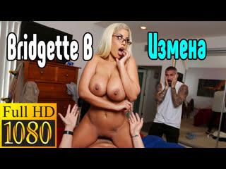 [Brazzers] Bridgette B Измена сексом  [Трах, all sex, porn, big tits, Milf, инцест, порно blowjob brazzers секс анальное]