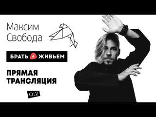 LIVE: Максим Свобода в Брать Живьём на о2тв