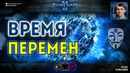 СЕЗОН БЕЗ ПРАВИЛ: Время перемен для Секретного Агента - Новые карты и баланс в StarCraft II