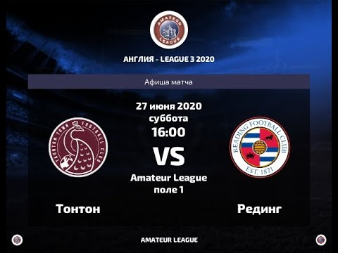 Amateur League English 3 Тонтон Рединг 2 тур