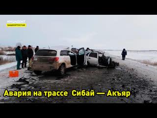 Авария Сибай - Акъяр 13 января 2020
