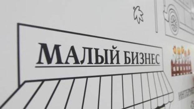 В России разработали дорожную карту по поддержке малого бизнеса в 2020 году