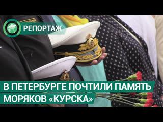 В Петербурге почтили память погибших моряков подлодки Курск. ФАН-ТВ
