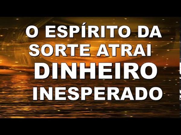 MÚSICA PARA ATRAIR O ESPIRITO DA SORTE E ATRAI DINHEIRO INESPERADO MUSIC ATTRACTS UNEXPECTED MONEY
