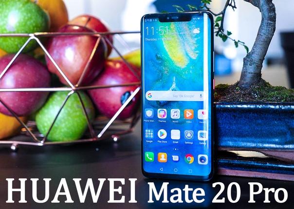 HUAWEI Mate 20 Pro - эра высшего разума Слияние эстетики и инноваций, торжество дизайна, красота и невероятные возможности - это все HUAWEI Mate 20 Pro представленный в высокотехнологичной