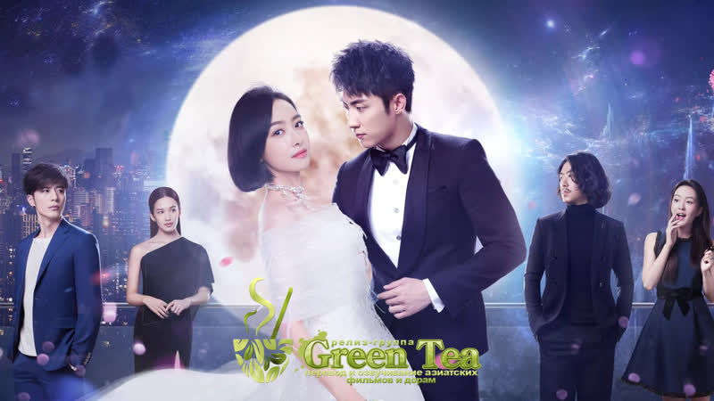 GREEN TEA Лунный свет и Валентин 21