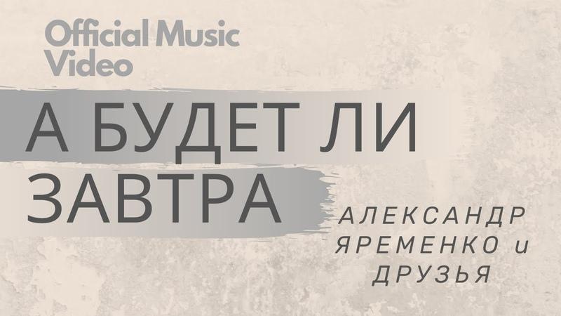 Александр Ярёменко А будет ли завтра премьера клипа 2020