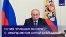 Путин проводит встречу с уполномоченным по правам ребенка Анной Кузнецовой и многодетными семьями