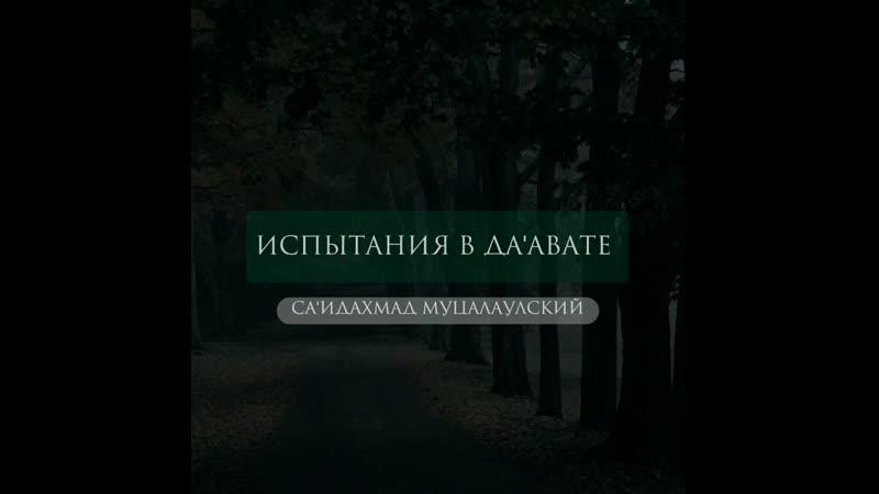 Испытания в да авате Са идАхмад Муцалаулский.mp4