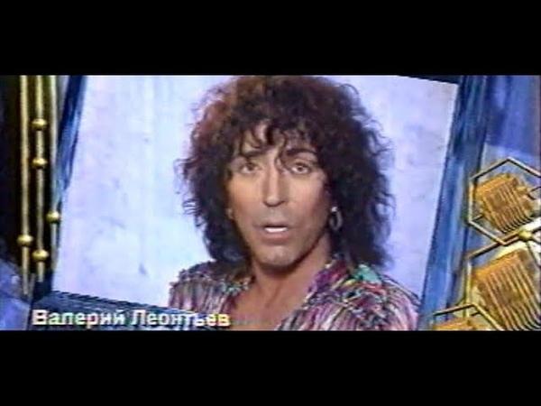 Валерий Леонтьев Человек дождя Сокровища чёрного моря Песня года 1996 Финал