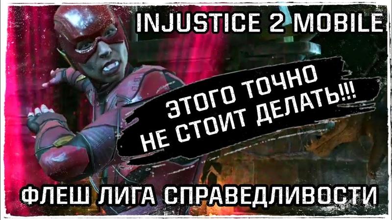 Инджастис 2 Мобайл Флэш Лига Справедливости Обзор для Новичка Что такое ВТОРЖЕНИЕ Injustice 2