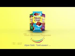 Alpen Gold - выиграй поездку на чемпионат мира по хоккею!