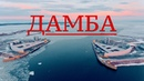 Дамба Петербурга с дрона | Лахта-центр